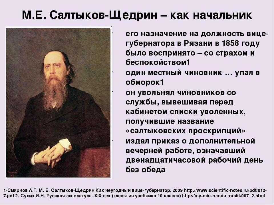 его назначение на должность вице-губернатора в Рязани в 1858 году было воспри...