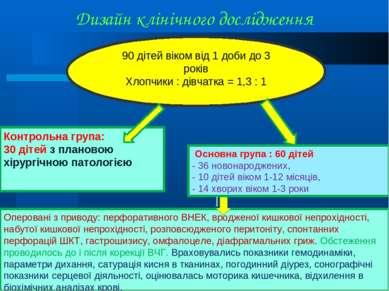 Дизайн клінічного дослідження 90 дітей віком від 1 доби до 3 років Хлопчики :...