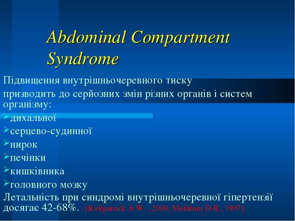 Abdominal Compartment Syndrome Підвищення внутрішньочеревного тиску призводит...