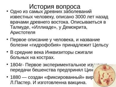 История вопроса Одно из самых древних заболеваний известных человеку, описано...