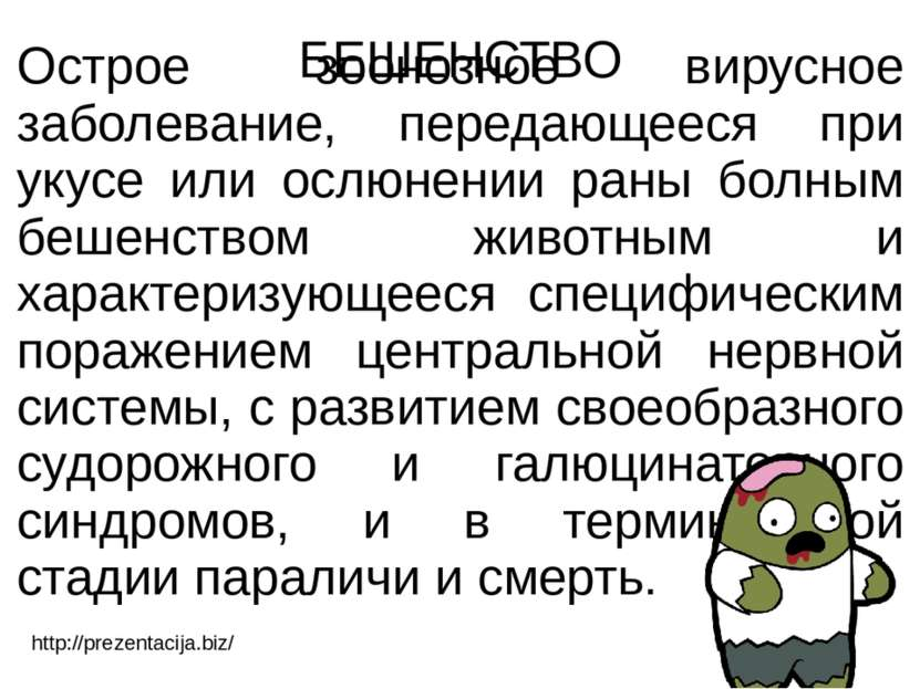 БЕШЕНСТВО Острое зоонозное вирусное заболевание, передающееся при укусе или о...