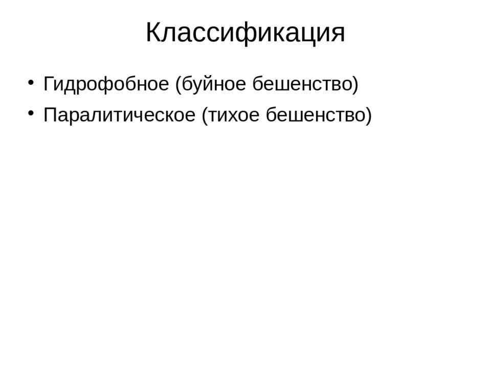 Классификация Гидрофобное (буйное бешенство) Паралитическое (тихое бешенство)