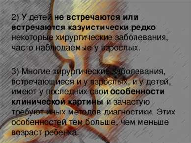 2) У детей не встречаются или встречаются казуистически редко некоторые хирур...