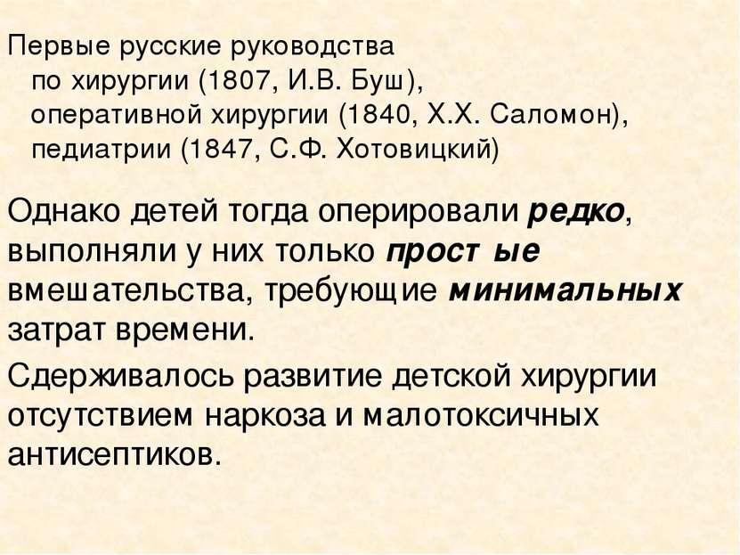 Первые русские руководства по хирургии (1807, И.В. Буш), оперативной хирургии...