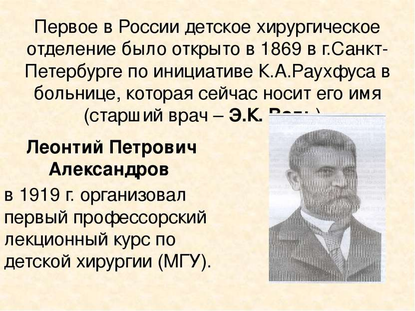 Первое в России детское хирургическое отделение было открыто в 1869 в г.Санкт...