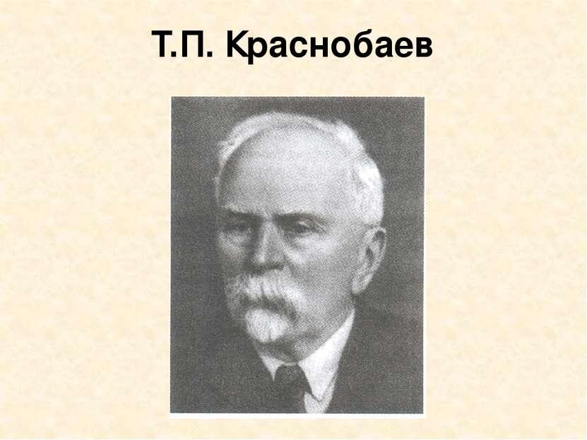 Т.П. Краснобаев
