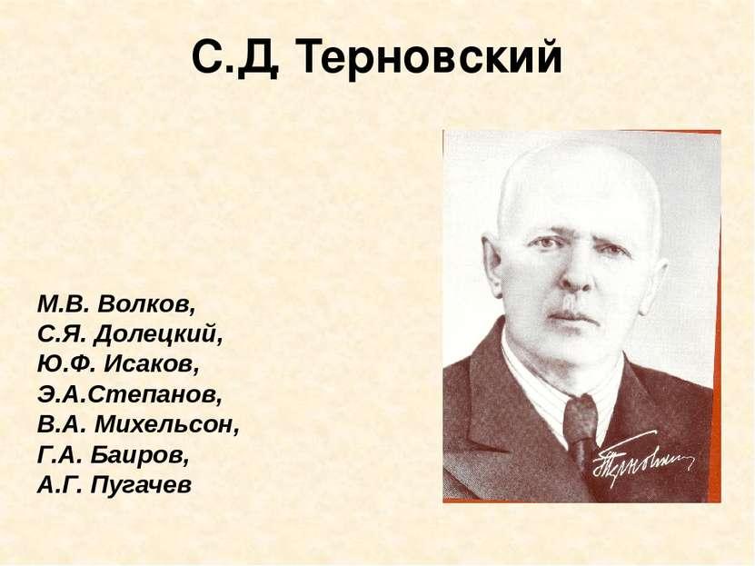 С.Д. Терновский М.В. Волков, С.Я. Долецкий, Ю.Ф. Исаков, Э.А.Степанов, В.А. М...
