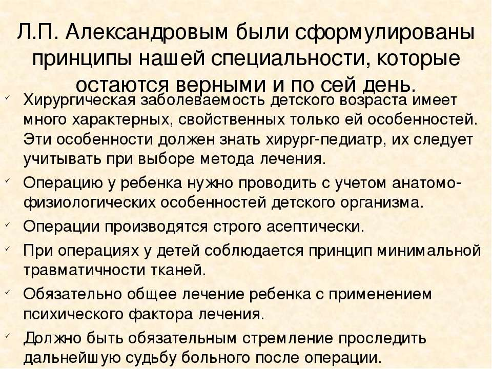 Л.П. Александровым были сформулированы принципы нашей специальности, которые ...