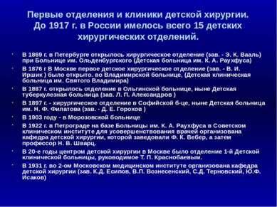 Первые отделения и клиники детской хирургии. До 1917 г. в России имелось всег...