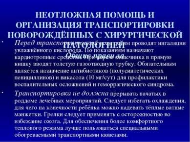 НЕОТЛОЖНАЯ ПОМОЩЬ И ОРГАНИЗАЦИЯ ТРАНСПОРТИРОВКИ НОВОРОЖДЁННЫХ С ХИРУРГИЧЕСКОЙ...