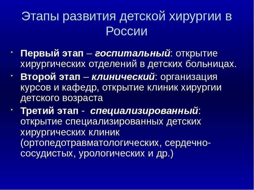 Этапы развития детской хирургии в России Первый этап – госпитальный: открытие...