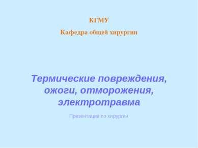 КГМУ Кафедра общей хирургии Термические повреждения, ожоги, отморожения, элек...