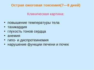 Острая ожоговая токсемия(7—8 дней) Клиническая картина: повышение температуры...