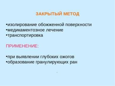 ЗАКРЫТЫЙ МЕТОД изолирование обожженной поверхности медикаментозное лечение тр...