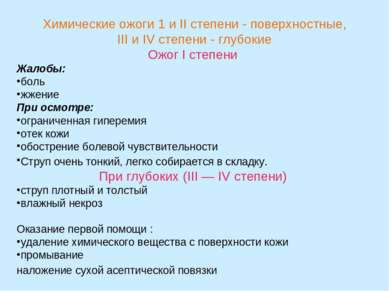 Химические ожоги 1 и II степени - поверхностные, III и IV степени - глубокие ...