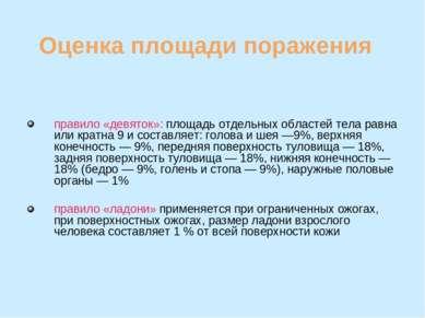 Оценка площади поражения правило «девяток»: площадь отдельных областей тела р...