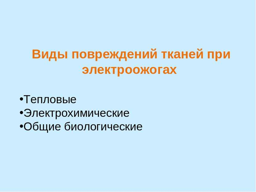 Виды повреждений тканей при электроожогах Тепловые Электрохимические Общие би...