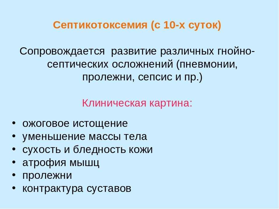 Септикотоксемия (с 10-х суток) Сопровождается развитие различных гнойно-септи...