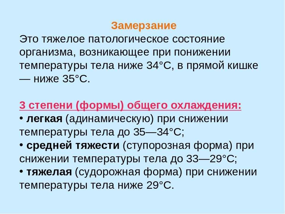Замерзание Это тяжелое патологическое состояние организма, возникающее при по...