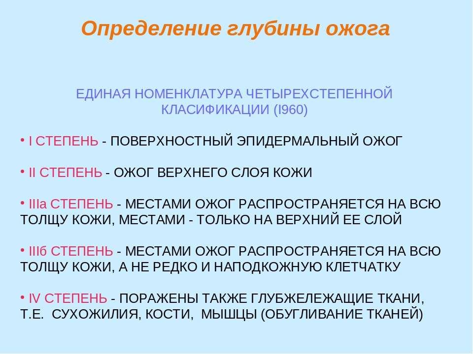 Определение глубины ожога ЕДИНАЯ НОМЕНКЛАТУРА ЧЕТЫРЕХСТЕПЕННОЙ КЛАСИФИКАЦИИ (...