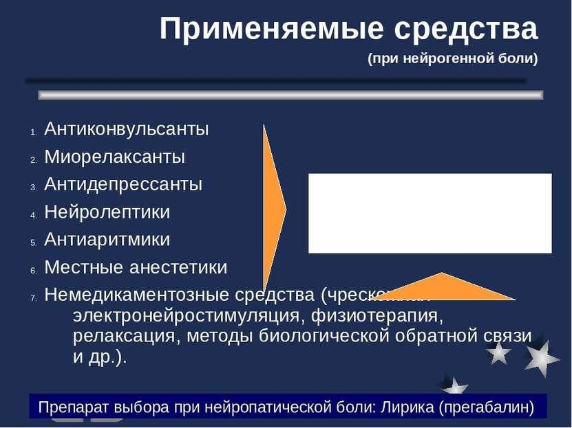 Применяемые средства (при нейрогенной боли) Антиконвульсанты Миорелаксанты Ан...