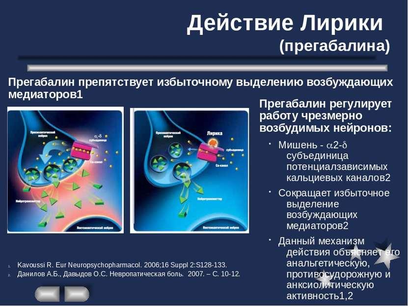 Действие Лирики (прегабалина) Kavoussi R. Eur Neuropsychopharmacol. 2006;16 S...