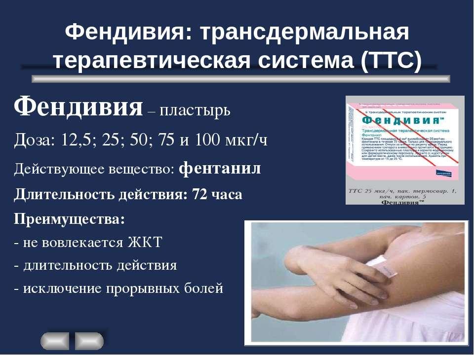 Фендивия: трансдермальная терапевтическая система (ТТС) Фендивия – пластырь Д...