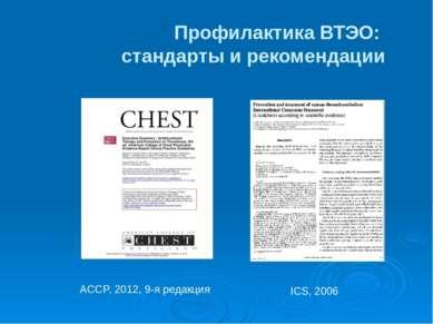 Профилактика ВТЭО: стандарты и рекомендации ACCP, 2012, 9-я редакция ICS, 2006