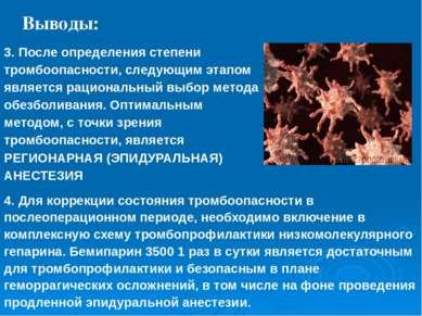 3. После определения степени тромбоопасности, следующим этапом является рацио...