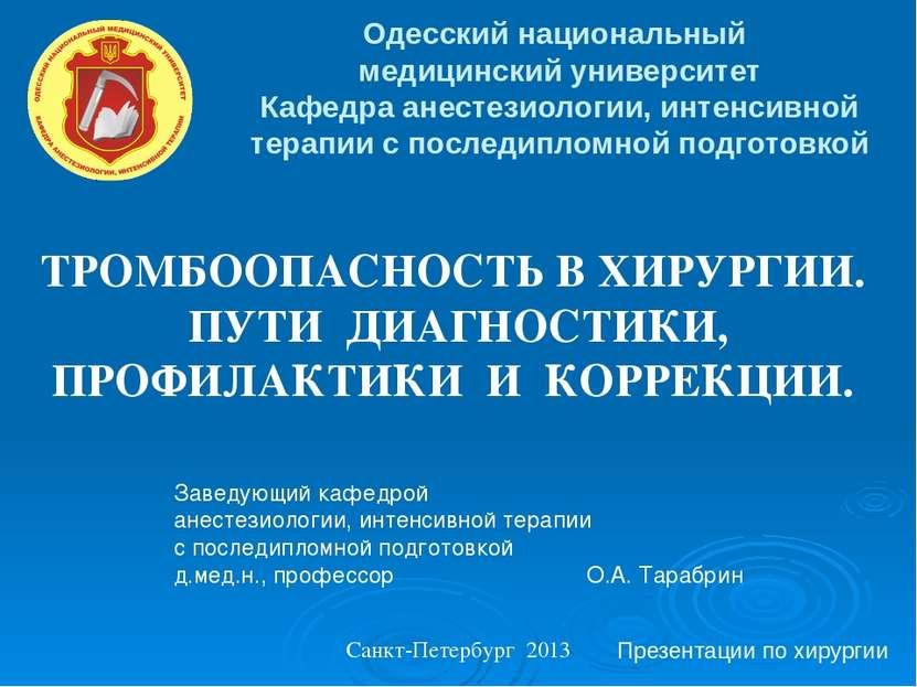Одесский национальный медицинский университет Кафедра анестезиологии, интенси...
