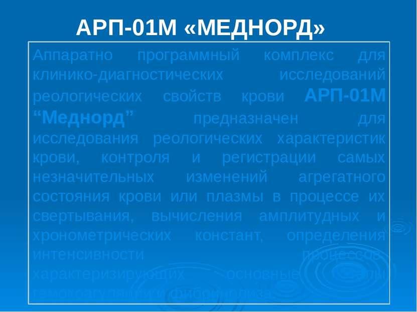 Аппаратно программный комплекс для клинико-диагностических исследований реоло...