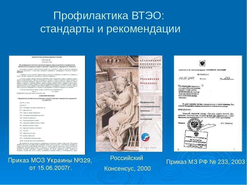 Профилактика ВТЭО: стандарты и рекомендации Российский Консенсус, 2000 Приказ...