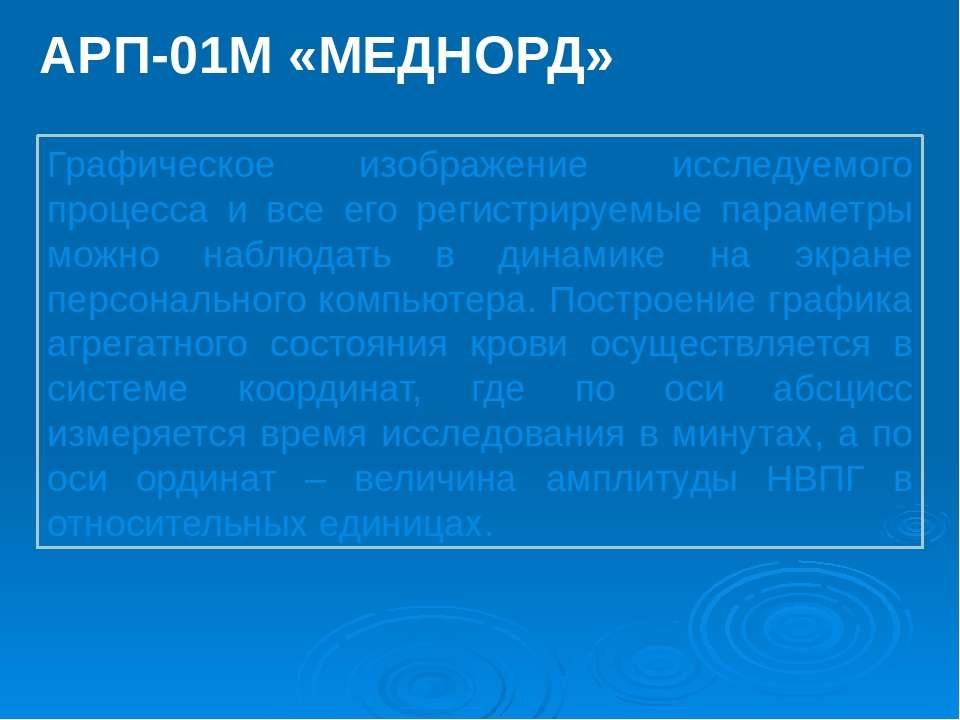 АРП-01М «МЕДНОРД» Графическое изображение исследуемого процесса и все его рег...