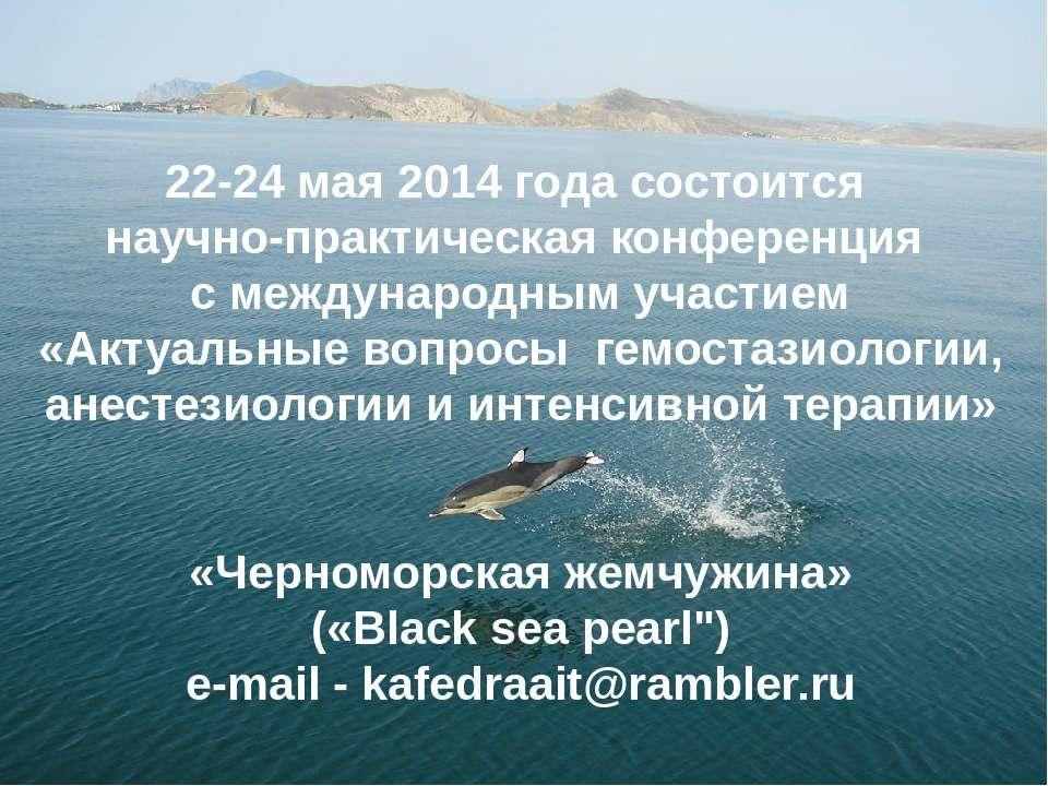 22-24 мая 2014 года состоится научно-практическая конференция с международным...