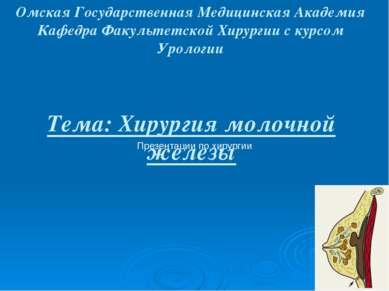 Омская Государственная Медицинская Академия Кафедра Факультетской Хирургии с ...