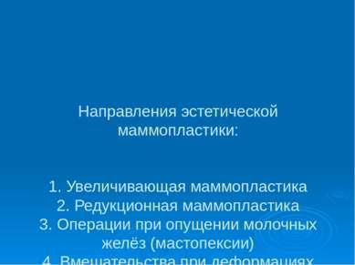 Направления эстетической маммопластики: 1. Увеличивающая маммопластика 2. Ред...