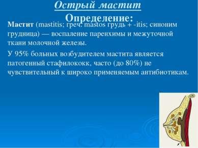 Острый мастит Определение: Мастит (mastitis; греч. mastos грудь + -itis; сино...