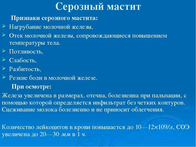 Серозный мастит Признаки серозного мастита: Нагрубание молочной железы, Отек ...