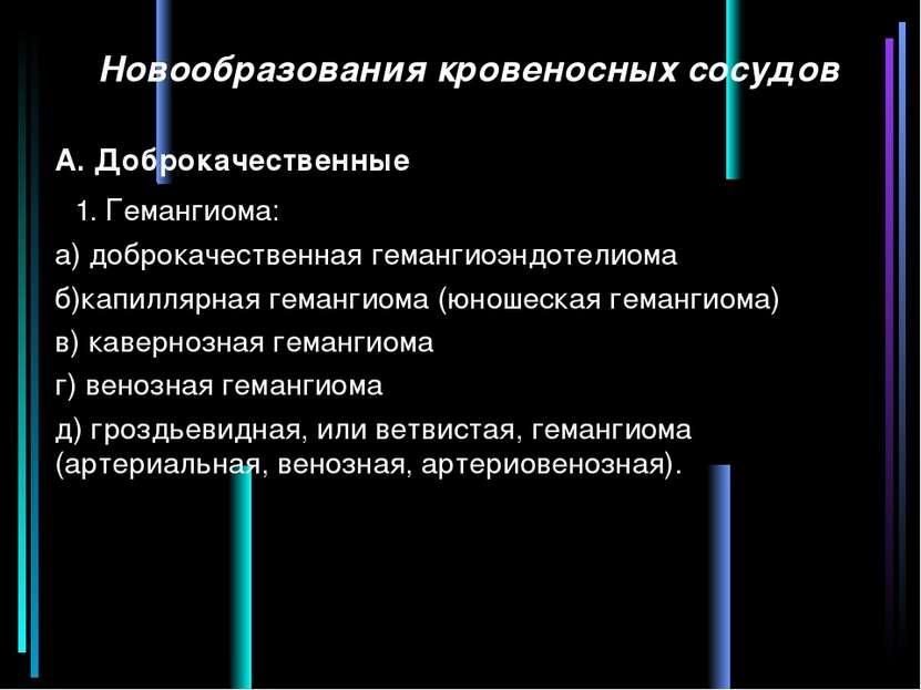 Новообразования кровеносных сосудов А. Доброкачественные 1. Гемангиома: а) до...