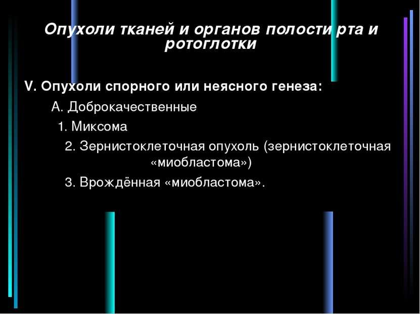 Опухоли тканей и органов полости рта и ротоглотки V. Опухоли спорного или нея...