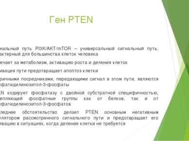 Ген PTEN Сигнальный путь PI3K/AKT/mTOR – универсальный сигнальный путь, харак...