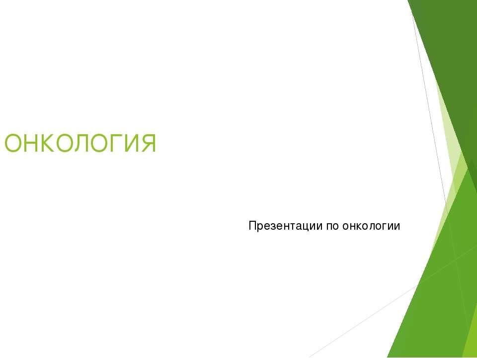 ОНКОЛОГИЯ Презентации по онкологии