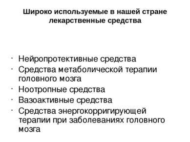 Широко используемые в нашей стране лекарственные средства Нейропротективные с...