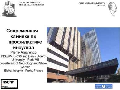 Современная клиника по профилактике инсульта Pierre Amarenco INSERM U-698 and...