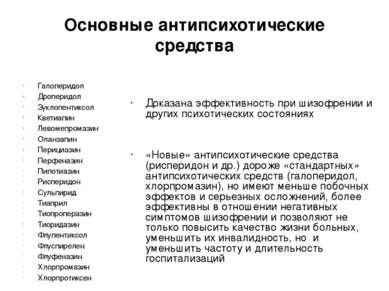 Основные антипсихотические средства Галоперидол Дроперидол Зуклопентиксол Кве...