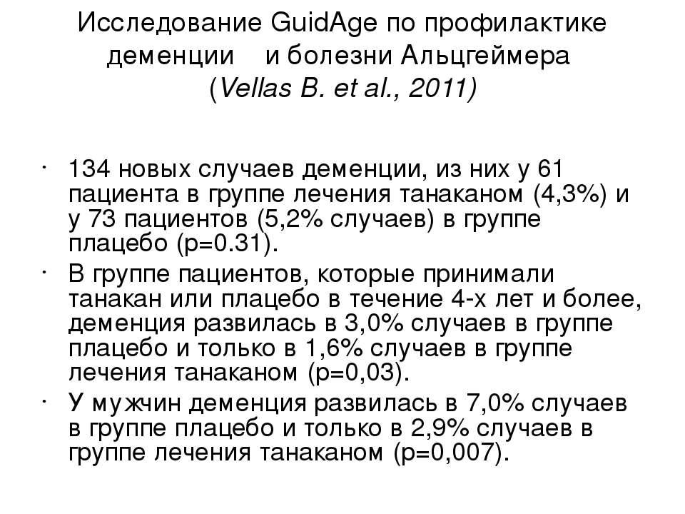 Исследование GuidAge по профилактике деменции и болезни Альцгеймера (Vellas B...