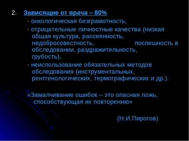 2. Зависящие от врача – 80% - онкологическая безграмотность, - отрицательные ...