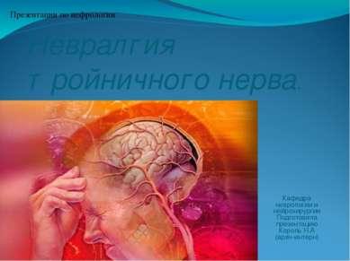 Невралгия тройничного нерва. Кафедра неврологии и нейрохирургии Подготовила п...