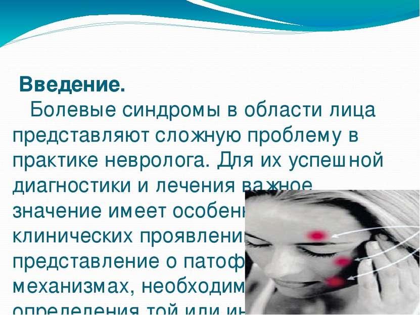 Введение. Болевые синдромы в области лица представляют сложную проблему в пра...