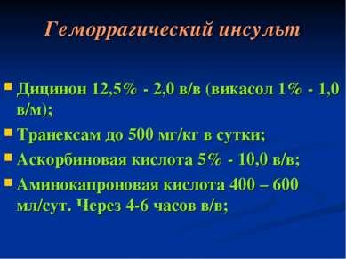 Геморрагический инсульт Дицинон 12,5% - 2,0 в/в (викасол 1% - 1,0 в/м); Тране...